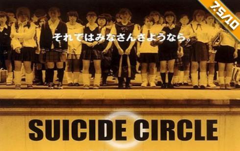 suicide_circle_header